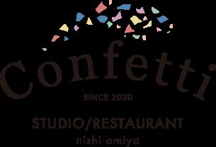 スタジオ&レストランコンフェッティ